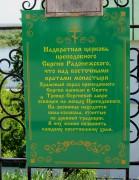 Спасский мужской монастырь. Церковь Сергия Радонежского - Муром - Муромский район и г. Муром - Владимирская область