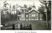 Спасо-Преображенский Валаамский монастырь. Ильинский скит - Валаамские острова - Сортавальский район - Республика Карелия