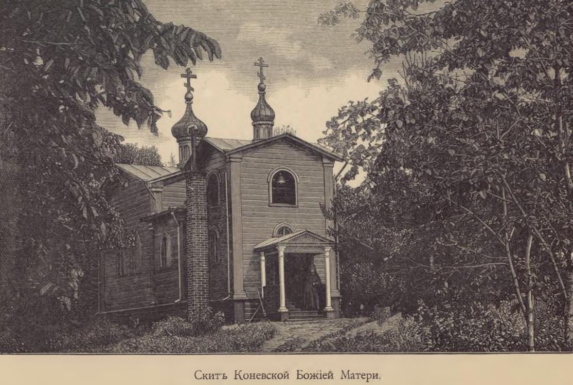 Спасо-Преображенский Валаамский монастырь. Коневский скит, Валаамские острова