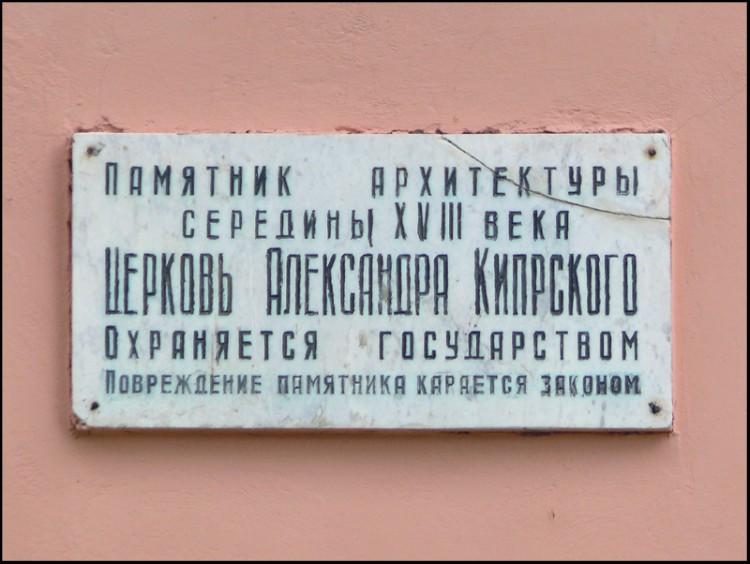 Тульская область, Заокский район, Ченцово. Церковь Александра Кипрского, фотография. дополнительная информация