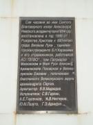 Часовня Александра Невского - Великие Луки - Великолукский район и г. Великие Луки - Псковская область