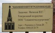 Часовня Николая Чудотворца - Лентьево - Устюженский район - Вологодская область