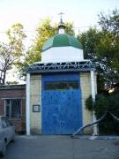 Часовня Исидора - Краснодар - Краснодар, город - Краснодарский край