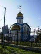 Крестильная часовня Димитрия Солунского - Новороссийск - Новороссийск, город - Краснодарский край