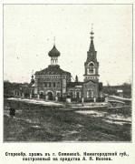 Церковь Николая Чудотворца - Семёнов - Семёнов, город - Нижегородская область