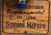 Часовня Иерусалимской иконы Божией Матери - Кретовка - Людиновский район - Калужская область