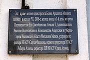 Часовня Михаила Архангела - Иваново - Иваново, город - Ивановская область