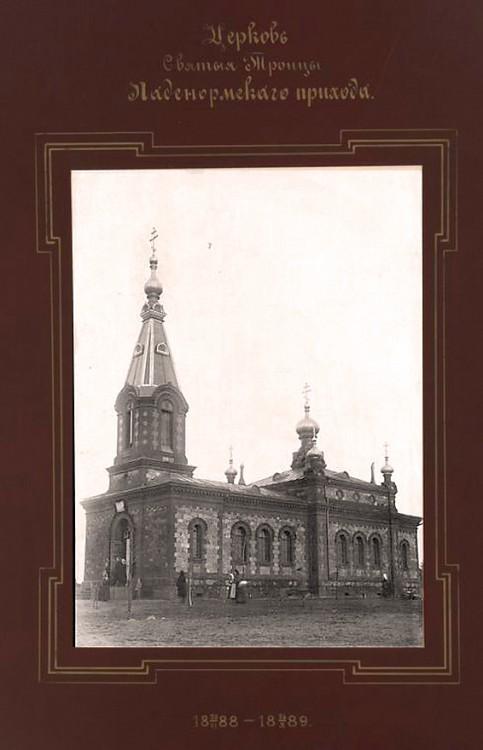 Церковь Троицы Живоначальной, Паадремаа (Paadremaa)