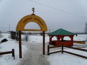 Неизвестная надкладезная часовня - Мякишево - Выгоничский район - Брянская область