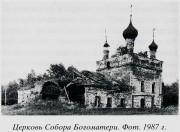 Церковь Собора Пресвятой Богородицы - Березники - Комсомольский район - Ивановская область