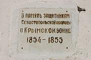 Часовня Михаила Архангела - Бахчисарай - Бахчисарайский район - Республика Крым