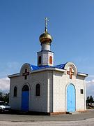 Храм-часовня Покрова Пресвятой Богородицы - Ейск - Ейский район - Краснодарский край