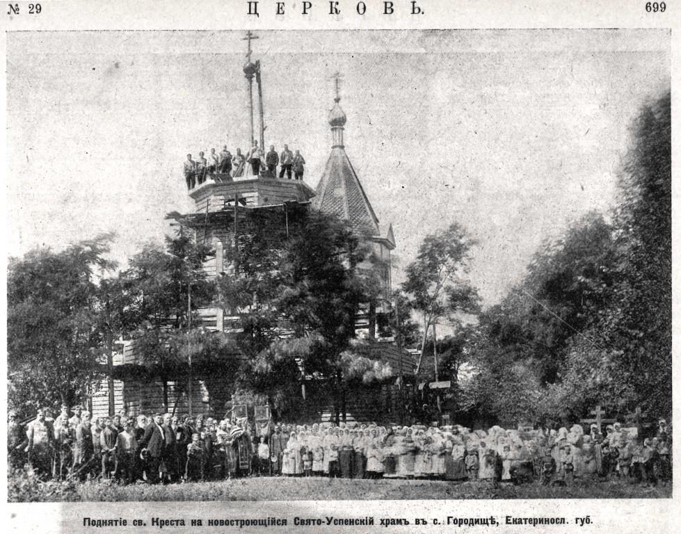 Церковь Успения Пресвятой Богородицы, Городище