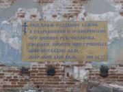 Церковь Рождества Пресвятой Богородицы (старая) - Полдомасово - Ульяновский район - Ульяновская область