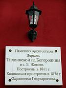 Большое Жоково. Тихвинской иконы Божией Матери, церковь