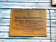 Церковь Воздвижения Креста Господня (временная) - Волгоград - Волгоград, город - Волгоградская область