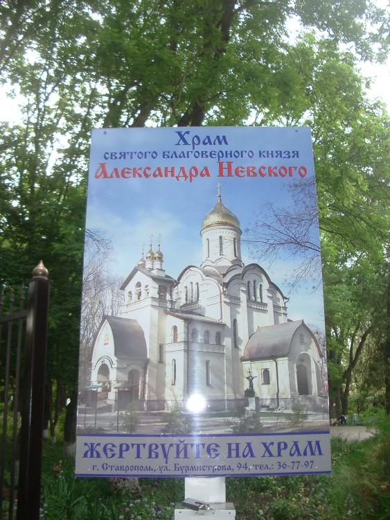 Церковь Александра Невского, Ставрополь