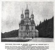 Церковь Елисаветы - Висбаден - Германия - Прочие страны