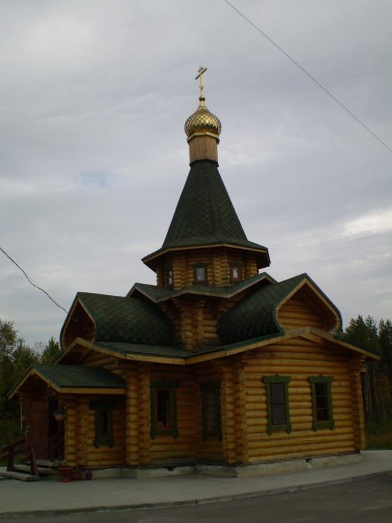 Церковь Новомучеников и исповедников Церкви Русской, Радужный
