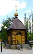 Часовня Троицы Живоначальной - Белгород - Белгород, город - Белгородская область