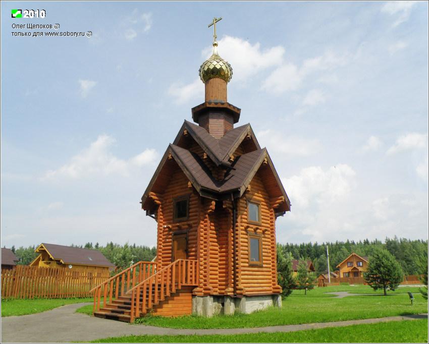 Часовня Сергия Радонежского, Маренкино