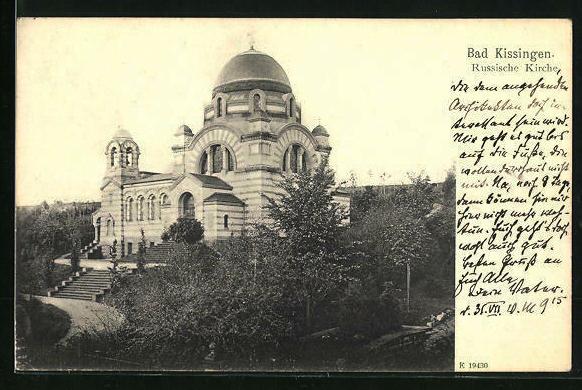 Церковь Сергия Радонежского, Бад Киссинген (Bad Kissingen)