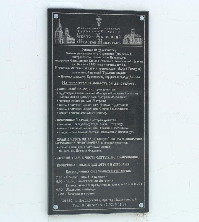 Тульская область, Новомосковск, город, Новомосковск. Успенский мужской монастырь, фотография. дополнительная информация