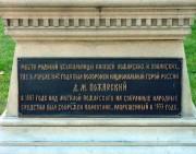 Спасо-Евфимиевский монастырь. Часовня-усыпальница Д. М. Пожарского - Суздаль - Суздальский район - Владимирская область
