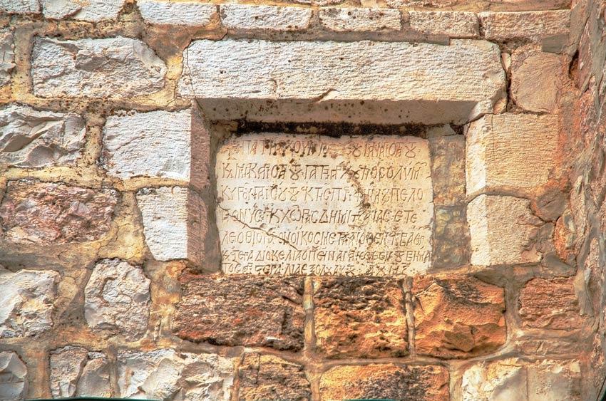 Прочие страны, Израиль, Иерусалим - Новый город. Монастырь Илии Пророка, фотография. архитектурные детали, Древняя надпись, плита с которой вмурована в южную стену монастырского комплекса.