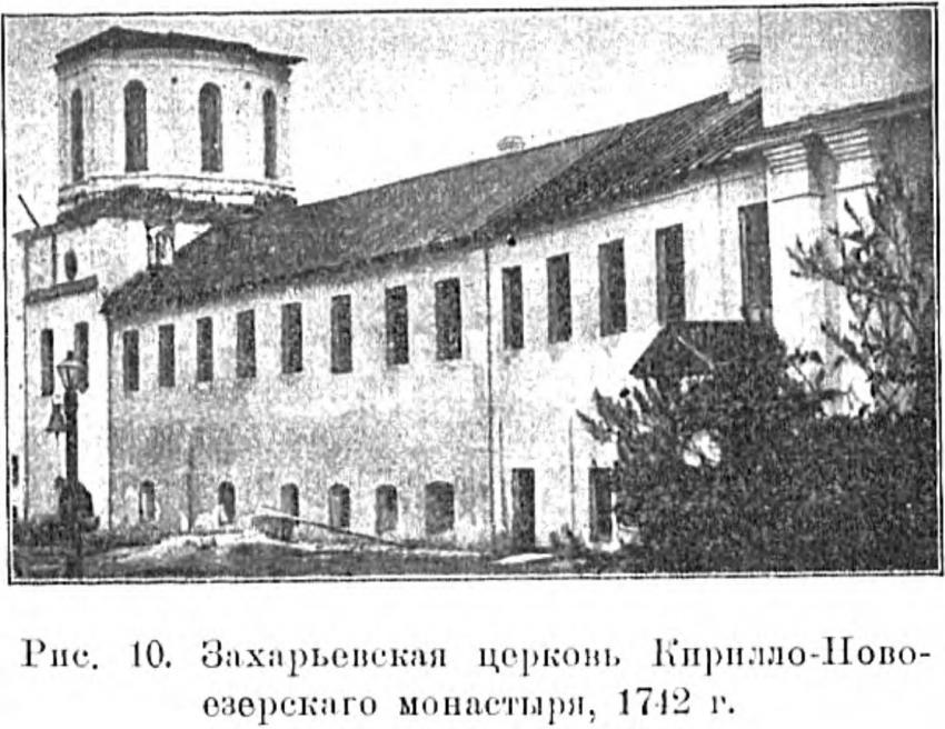Кирилло-Новоезерский монастырь, Огненный, о.