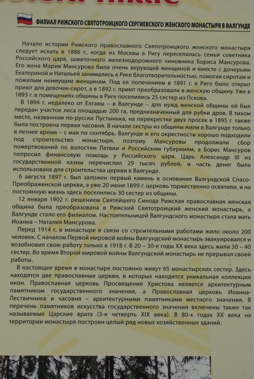 Латвия, Елгавский край, г. Елгава, Валгунде. Спасо-Преображенская пустынь, фотография. дополнительная информация, Информация о монастыре.