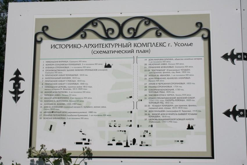 Пермский край, Усольский район, Усолье. Спасо-Преображенский женский монастырь, фотография. дополнительная информация
