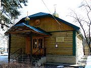 Ставрополь. Иоакима и Анны при Краевом перинатальном центре, церковь