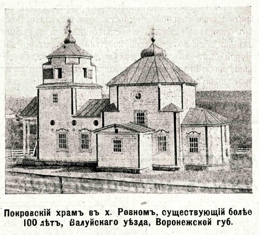 Церковь Покрова Пресвятой Богородицы, Ровны