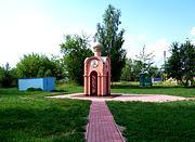 Часовня Александра Невского - Воровского им., посёлок - Богородский городской округ - Московская область
