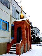 Церковь Кирилла и Мефодия - Волжский - Волжский, город - Волгоградская область