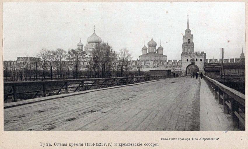 Тульская область, Тула, город, Тула. Кремль, фотография. архивная фотография, Альбом «Калуга, Тверь, Тула, Торжок»