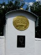 Мгарь. Спасо-Преображенский Мгарский монастырь. Церковь Благовещения Пресвятой Богородицы