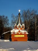 Часовня Петра и Февронии Муромских - Ижевск - Ижевск, город - Республика Удмуртия