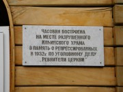 Часовня Илии Пророка - Котельниково - Обоянский район - Курская область