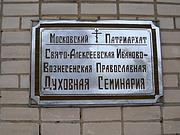 Церковь Собора Ивановских святых при семинарии - Иваново - Иваново, город - Ивановская область