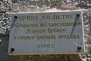 Церковь Петра апостола - Врбице - Черногория - Прочие страны