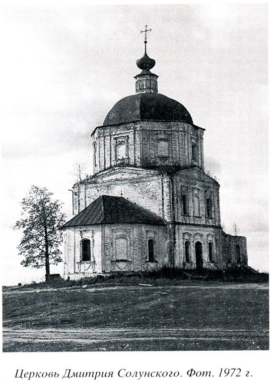 Ивановская область, Гаврилово-Посадский район, Лобцово. Церковь Димитрия Солунского, фотография. архивная фотография,
