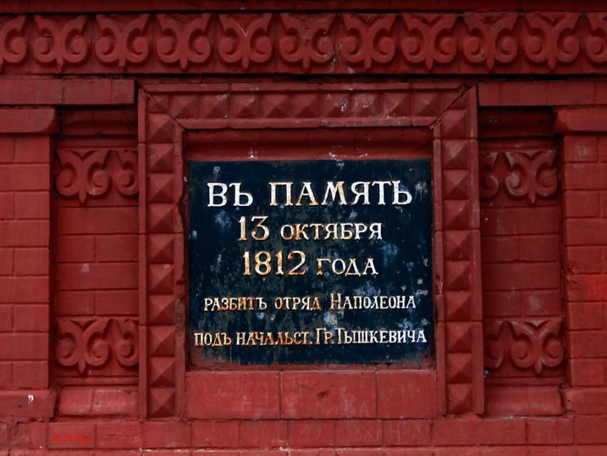 Часовня Карпа и Папилы, Медынь