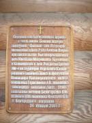 Церковь Донской иконы Божией Матери - Калининец - Наро-Фоминский городской округ - Московская область