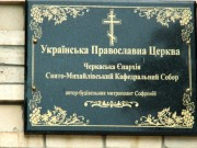 Кафедральный собор Михаила Архангела - Черкассы - Черкасский район - Украина, Черкасская область