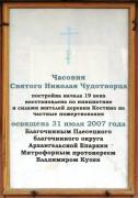 Часовня Николая Чудотворца - Костино - Плесецкий район - Архангельская область