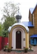 Часовня Спаса Всемилостивого в память об утраченном кафедральном соборе - Пенза - Пенза, город - Пензенская область