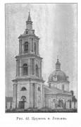 Церковь Троицы Живоначальной - Лопьял - Уржумский район - Кировская область