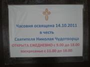 Часовня Николая Чудотворца - Хотилово - Бологовский район - Тверская область